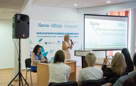 UKRLEGPROM BUSINESS FORUM'2019 – FASHION&PRODUCTION: Україна у світовому вимірі