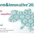 Прес-анонс: традиційна галузева  подія – Бізнес-форум «Uniform&Innovative'2020: Новації та публічні закупівлі»