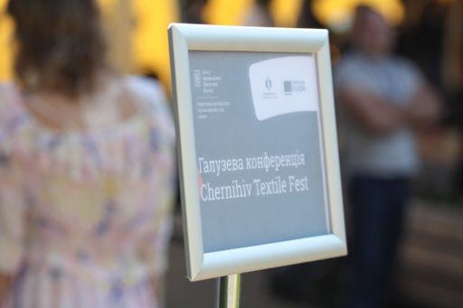 Галузева конференція Chernihiv Textile Fest