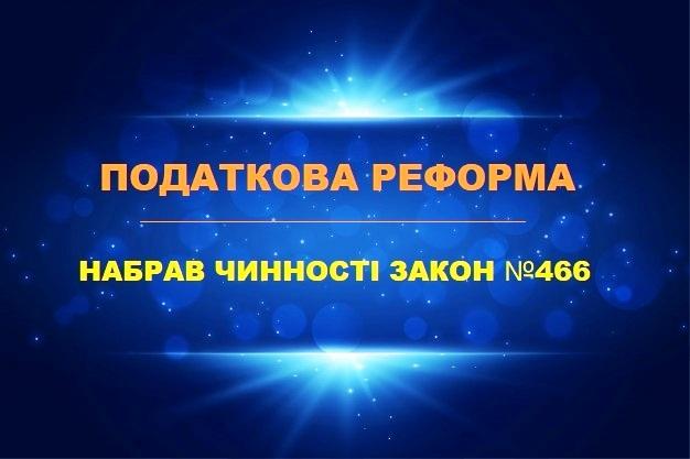 (Українська) Короткий огляд Закону № 466-ІХ (Законопроект 1210)