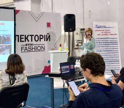 Public Talks Ukrlegprom на Kyiv Fashion 2020