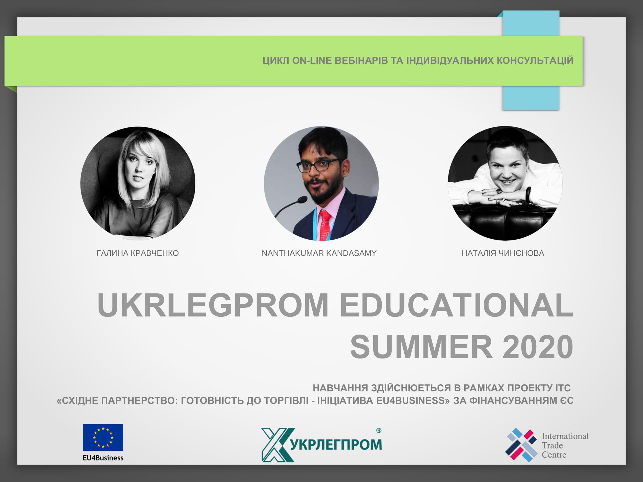 "(Українська) Масштабний антикризовий on-line проект "" UKRLEGPROM EDUCATIONAI SUMMER '2020″"