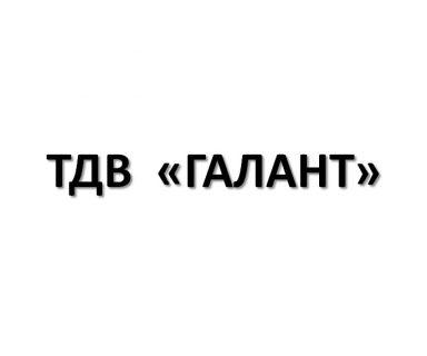 (Українська) ТДВ «ГАЛАНТ»