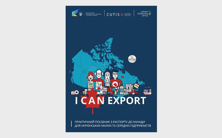 I CAN Export. Практичний посібник з експорту до Канади