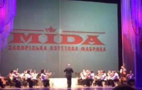 25th Anniversary of Zaporizhzhya Shoe Factory 'MIDA'