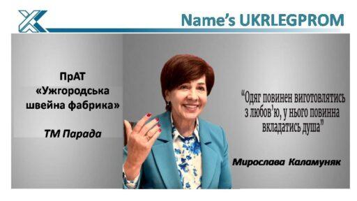 (Українська) Name's UKRLEGPROM: Мирослава Каламуняк
