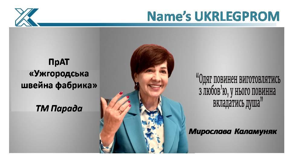 Name's UKRLEGPROM: Мирослава Каламуняк