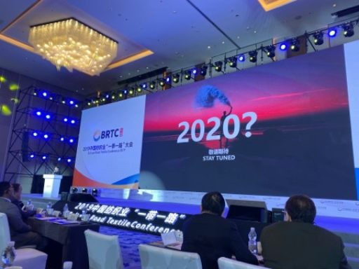 Belt and Road Textile Conference 2019